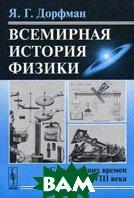 Всемирная история физики: С древнейших времен до конца XVIII века  Дорфман Я.Г.  купить