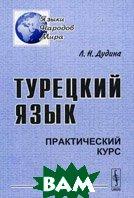 Турецкий язык. Практический курс  Дудина Л.Н. купить