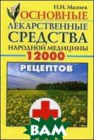 Основные лекарственные средства народной медицины. 12 000 рецептов - 46 изд.  Мазнев Н.И.  купить