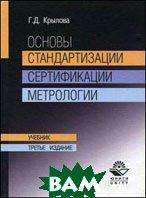 Основы стандартизации, сертификации, метрологии. Учебник для вузов - 3 изд.  Крылова Г. Д.  купить