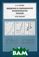 Введение в современную кинетическую теорию  Зайцев Р.О.  купить