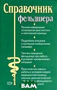 Справочник фельдшера  Елисеев  купить
