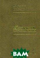 Химические тест-методы анализа  Золотов Ю.А.  купить