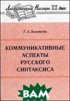 Коммуникативные аспекты русского синтаксиса  Золотова Г.А.  купить