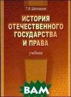 История отечественного государства и права. Учебник  Шатковская Т.В.  купить