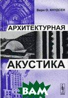 Архитектурная акустика  Кнудсен Верн О. купить