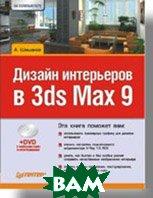 Дизайн интерьеров в 3ds Max 9  Шишанов А.  купить