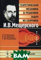 Теоретическая механика в решениях задач из сборника И.В.Мещерского: Динамика материальной точки  Козлова З.П. купить
