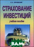 Страхование инвестиций. Учебное пособие - 2 изд.  Кричевский Н.А.  купить