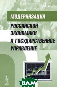 Модернизация российской экономики и государственное управление   купить
