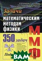 Задачи по математическим методам физики  Колоколов И.В. купить