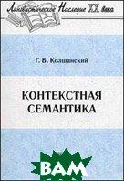 Контекстная семантика  Колшанский Г.В.  купить