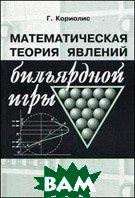 Математическая теория явлений бильярдной игры  Кориолис Г.  купить