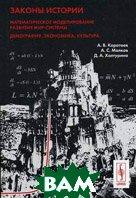 Законы истории. Математическое моделирование развития Мир-Системы. Демография, экономика, культура  Коротаев А.В. купить