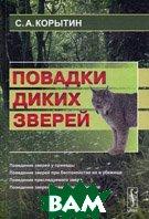 Повадки диких зверей. 2-е изд  Корытин С.А. купить