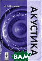 Акустика. 3-е изд., стер  Крендалл И.Б.  купить