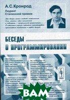 Беседы о программировании  Кронрод А.С. купить