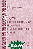 Очерки по сопоставительной грамматике немецкого и русского языков  Крушельницкая К.Г. купить