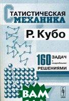 Статистическая механика. Современный курс с задачами и решениями. 2-е изд  Кубо Р. купить