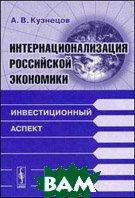 Интернационализация российской экономики: Инвестиционный аспект  Кузнецов А.В.  купить