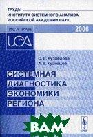 Системная диагностика экономики региона  Кузнецова О.В. купить