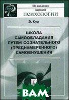 Школа самообладания путем сознательного (преднамеренного) самовнушения- 2 изд.  Куэ Э.  купить
