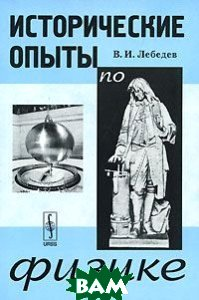 Исторические опыты по физике  Лебедев В.И.  купить