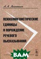Психолингвистические единицы и порождение речевого высказывания  Леонтьев А.А. купить