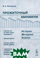 Прожиточный минимум: история, методика, анализ  Литвинов В.А. купить