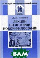 Лекции по Истории Новой Философии  Лопатин Л. М.  купить