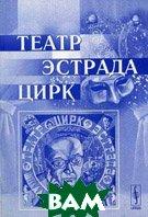 Театр, эстрада, цирк  Макаров С.М.  купить