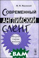 Современный английский сленг: Онтология, структура, этимология  Маковский М.М.  купить