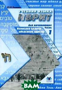 Учебник языка иврит для начинающих. Часть 1  Костенко Ю.И.  купить