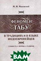 Феномен ТАБУ в традициях и в языке индоевропейцев. Сущность - формы - развитие  Маковский М.М.  купить