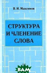Структура и членение слова  Максимов В.И. купить