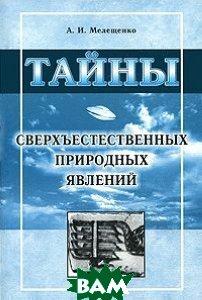 Тайны сверхъестественных природных явлений  Мелещенко А.И.  купить