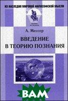 Введение в теорию познания  Мессер А.В.  купить