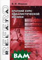 Краткий курс идеалистической физики  Миркин В.И. купить