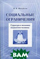 Социальные ограничения: структура и механика подавления человека  Михайлов В.В. купить