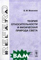 Теория относительности и физическая природа света  Моисеев Б.М.  купить