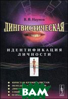 Лингвистическая идентификация личности. 3-е издание  Наумов В.В.  купить