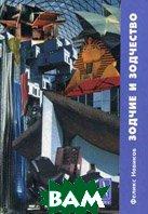 Зодчие и зодчество. Архитектура ХХ века. 3-е изд., стер  Новиков Ф.А. купить