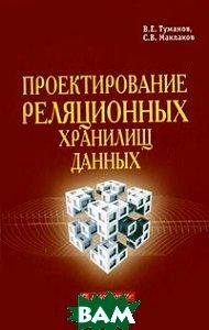 Проектирование реляционных хранилищ данных  Туманов В.Е., Маклаков С.В.  купить