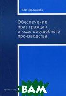 Обеспечение прав граждан в ходе досудебного производства  Мельников В.Ю.  купить