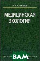 Медицинская экология. Учебное пособие  Стожаров А.Н.  купить