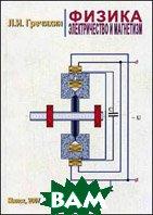 Физика. Электричество и магнетизм. Справочное пособие  Гречихин Л.И.  купить
