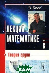 Лекции по математике. Том 8. Теория групп  Босс В.  купить