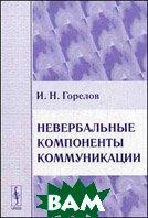 Невербальные компоненты коммуникациии - 2 изд.  Горелов И.Н.  купить