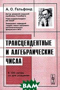 Трансцендетные и алгебраические числа - 2 изд.  Гельфонд А.О.  купить