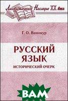 Русский язык. Исторический очерк  Винокур Г. О.  купить